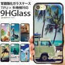 スマホケース 背面ガラス (iphone11 pro max iphone xr xs iphone8 aquos r2 m04 galaxy s10 p……