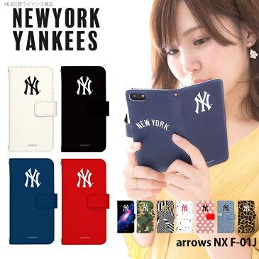 arrows NX F-01J ケース 手帳型 かわいい おしゃれ アロウズ docomo ドコモ カバー ベルトなし あり 選べる ブランド デザイン NY ヤンキース MLB コラボ ニューヨーク メジャーリーグ メンズ 野球