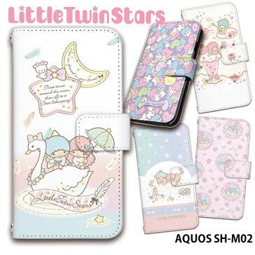 AQUOS SH-M02 ケース 手帳型 かわいい おしゃれ アクオス カバー カード収納 デザイン リトルツインスターズ Little Twin Stars サンリオ キキララ コラボ キャラクター