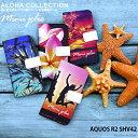 AQUOS R2 au SHV42 ケース 手帳型 アクオス 携帯ケース カバー デザイン ハワイアン 海 夏 ビ……