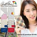 Xperia XZ premium SO-04J ケース 手帳型 スマホケース エクスペリア docomo ドコモ 携帯ケー……