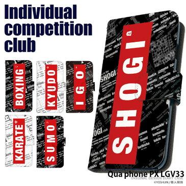 Qua phone PX LGV33 ケース 手帳型 スマホケース キュアフォン au 携帯ケース カバー デザイン 個人競技 部活