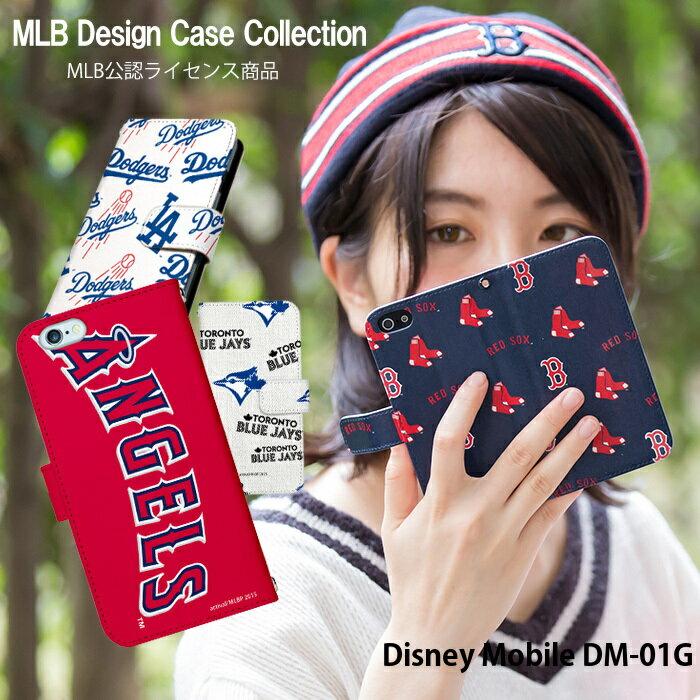 Disney Mobile DM-01G ケース 手帳型 かわいい おしゃれ ディズニーモバイル docomo ドコモ カバー ベルトなし あり 選べる ブランド デザイン ヤンキース ドジャース エンゼルス グッズ MLB 30球団 Angels