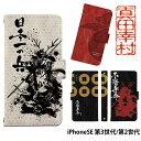 iPhone SE 2020 ケース iPhone SE2