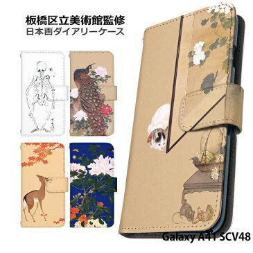 Galaxy A41 SCV48 ケース scv48 カバー 手帳型 スマホケース ギャラクシーa41 デザイン 和柄 板橋区立美術館 日本画 鶯 鹿 骸骨 猫 狩野派