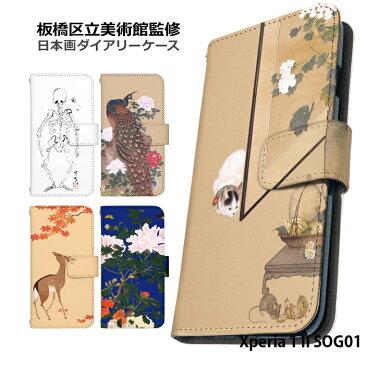 Xperia 1 II SOG01 ケース sog01 カバー 手帳型 スマホケース エクスペリア1 2 デザイン 和柄 板橋区立美術館 日本画 鶯 鹿 骸骨 猫 狩野派