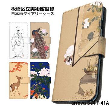 arrows Be4 F-41A ケース f41a カバー 手帳型 スマホケース アロウズbe4 f41a デザイン 和柄 板橋区立美術館 日本画 鶯 鹿 骸骨 猫 狩野派