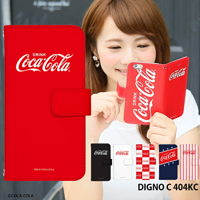 DIGNO C 404KC ケース 手帳型 かわいい おしゃれ ディグノ Y!mobile ワイモバイル カバー ベルトなし あり 選べる デザイン コカ コーラ coca cola