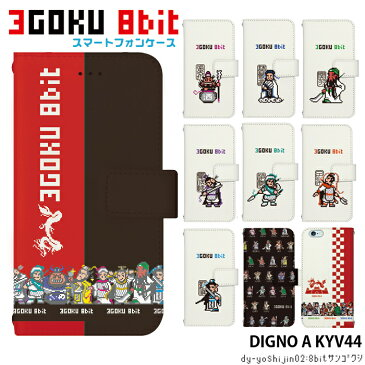 DIGNO A KYV44 ケース 手帳型 スマホケース ディグノ UQモバイル UQ mobile 携帯ケース カバー デザイン yoshijin 三国志
