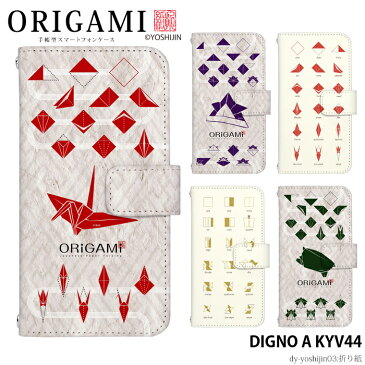 DIGNO A KYV44 ケース 手帳型 スマホケース ディグノ UQモバイル UQ mobile 携帯ケース カバー デザイン yoshijin 折り紙 和柄 和風