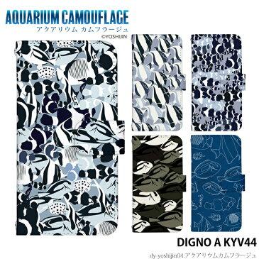 DIGNO A KYV44 ケース 手帳型 スマホケース ディグノ UQモバイル UQ mobile 携帯ケース カバー デザイン 迷彩アクアリウム 熱帯魚 yoshijin 南国アート ハワイアン 海夏