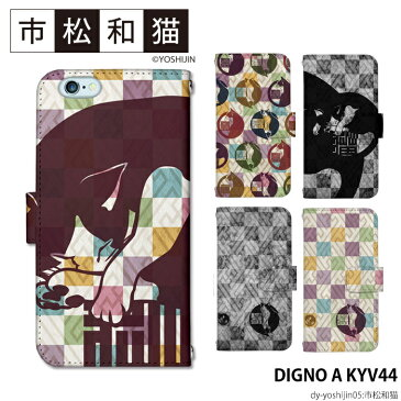DIGNO A KYV44 ケース 手帳型 スマホケース ディグノ UQモバイル UQ mobile 携帯ケース カバー デザイン yoshijin 猫 市松 和 ネコ 動物 アニマル