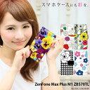 ZenFone Max Plus M1 ZB570TL ケース 手帳型 スマホケース ゼンフォン ASUS エイスース 携帯ケース カバー デザイン 花柄 かわいい 人気の花柄 フラワー おしゃれ 大人女子