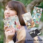 galaxy s9 plus ケース 手帳型 ギャラクシーs9+ カバー SC-03K ドコモ 手帳型ケース デザイン 童話 プリンセス アリス ラプンツェル