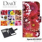 エクスペリア xz2 ケース 手帳型 スマホケース xperia SOV37 au カバー デザイン 花柄 かわいい 花 パータン フラワー おしゃれ 大人女子