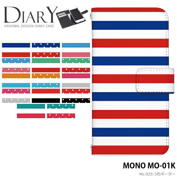 スマートフォン・携帯電話アクセサリー, ケース・カバー MONO MO-01K docomo 3 tricolor