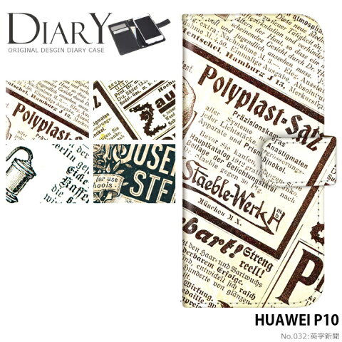 HUAWEI P10 ケース 手帳型 ファーウェイ 楽天モバイル 携帯ケース カバー デザイン 英字新聞