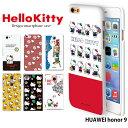 HUAWEI honor 9 ケース 楽天モバイル ファーウェイ ハード カバー honor9 デザイン サンリオ キティちゃん かわいい キャラクター グッズ