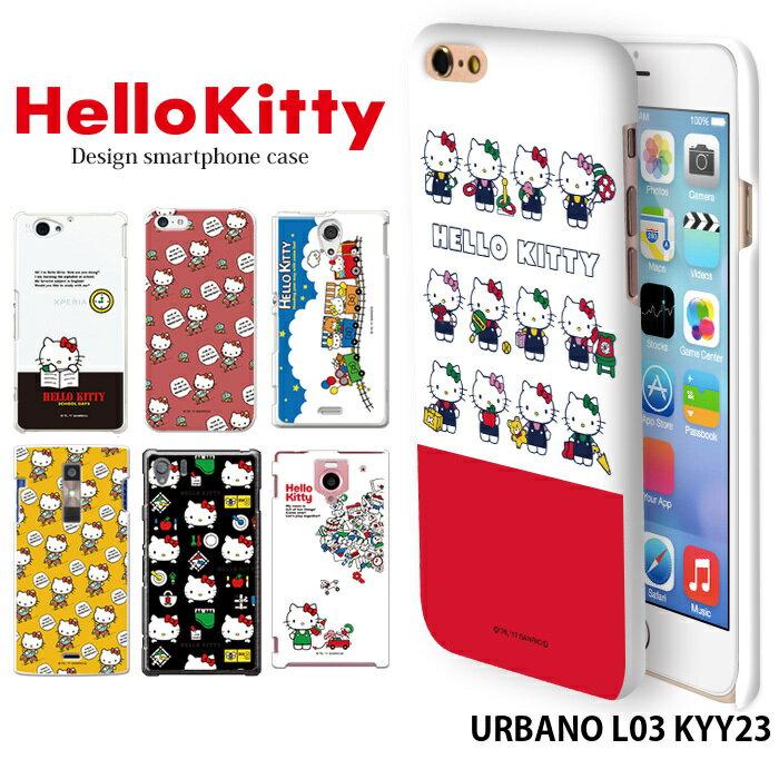 URBANO L03 KYY23 ケース カバー かわいい デザイン サンリオ キティちゃん ハローキティ ハード
