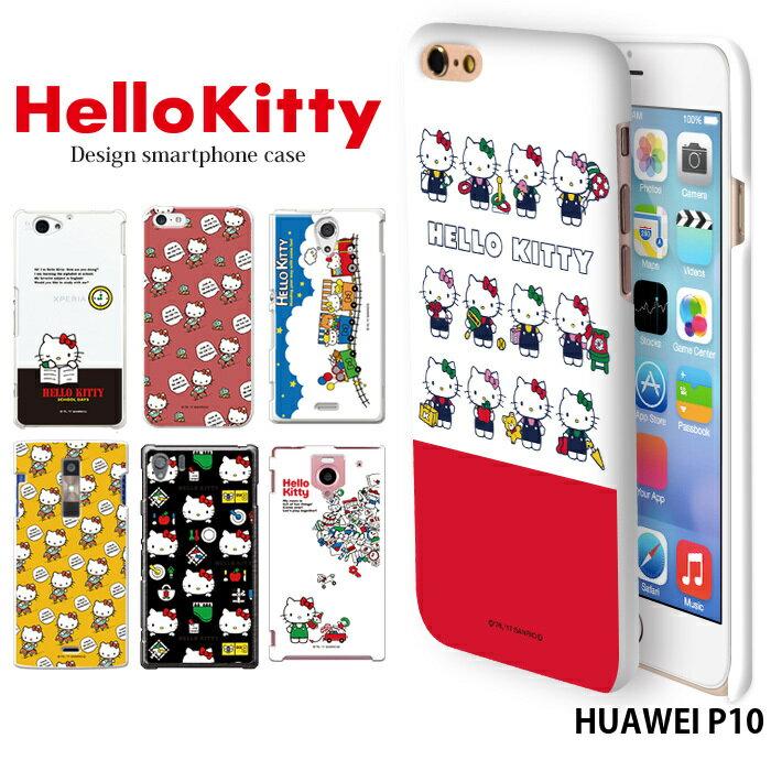 HUAWEI P10 ケース カバー かわいい デザイン サンリオ キティちゃん ハローキティ ハード