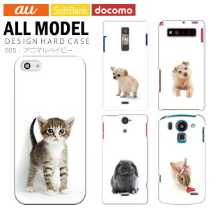 スマホケース【アニマルベイビー】デザイン ハード(カバー ケース スマホカバー iPhone6S iPhone6 Plus iPhone5S/5C A03 KYL23 KYV32 SCV31 SHV32 SOV31 KYV31 LGV31 F-04G SC-05G SH-03G SO-04G 401SO 402SH 302KC AQUOS CRYSTAL Ascend Mate7 Nexus5 M01)