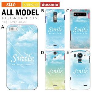 スマホケース【smile(blue)】デザイン ハード(カバー ケース スマホカバー iPhone6S iPhone6 Plus iPhone5S/5C A03 KYL23 KYV32 SCV31 SHV32 SOV31 KYV31 LGV31 F-04G SC-05G SH-03G SO-04G 401SO 402SH 302KC AQUOS CRYSTAL Ascend Mate7 Nexus5 M01)
