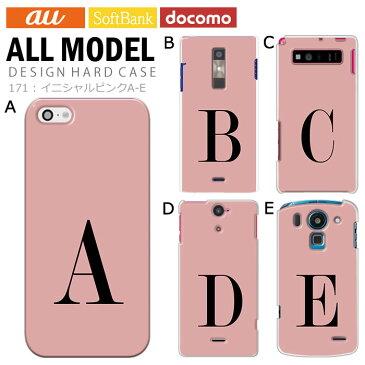 スマホケース 全機種対応 デザイン 【イニシャルピンクA-E】 iPhone8 AQUOS R2 Xperia XZ1 iPhoneXS Max iPhone7 Plus HUAWEI P20 lite Galaxy S9 arrows Be F-04K iPhoneSE Android One S3 かわいい おしゃれ ハード 携帯ケース カバー
