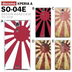 【レビュー書いてメール便送料無料】docomo Xperia A SO-04E ケース(スマートフォン スマホケー...