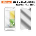 au HTC J butterfly HTL23 液晶保護フィルム 1枚入り 液晶保護シート スマホ 保護フィルム スマートフォン フィルム
