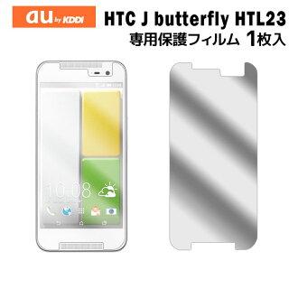 非盟 HTC J 蝴蝶 HTL23 液晶保護膜一與液晶保護板智慧手機保護膜智慧手機電影