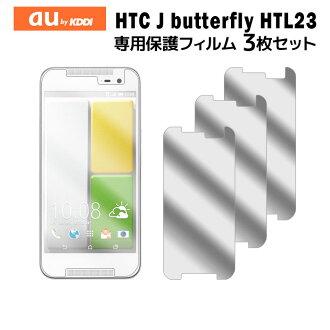 非盟 HTC J 蝴蝶 HTL23 液晶保護膜 (3 件) (acitiacyjam 智慧手機智能手機非盟液晶保護板蝴蝶) 電影-htl23-3