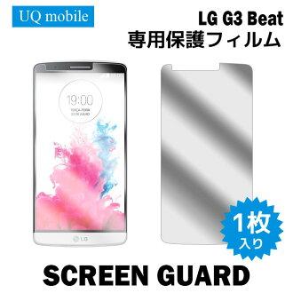 無UQ Mobile LG G3 Beat LG-D722J SIM液晶屏保護膜1張裝液晶保護片智慧型手機保護膜智慧型手機膠卷