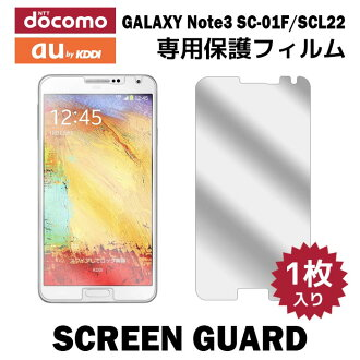 docomo GALAXY Note3 SC-01F/au GALAXY Note3 SCL22液晶屏保護膜1張裝液晶保護片智慧型手機保護膜智慧型手機膠卷
