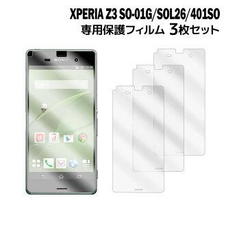DoCoMo Xperia Z3 等-01 G/非盟 Xperia Z3 SOL26/軟銀 Xperia Z3 401SO 液晶保護膜 3 與智慧手機液晶保護板智慧手機保護膜