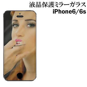 iPhone 6S 6 玻璃鏡面螢幕 1 iphone6s iphone6 液晶保護鏡子鏡子玻璃液晶保護板 iphone 保護膜