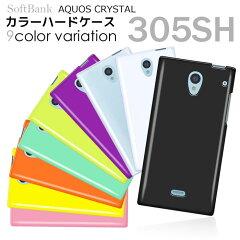 【複数購入で1個おまけGET】SoftBank AQUOS CRYSTAL ハードケース(スマホケース スマートフォン スマホカバー スマホ カバー ケース スマートフォンカバー ソフトバンク アクオスクリスタル)hd-305sh