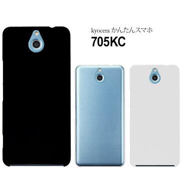 かんたんスマホ 705KC ケース ハード スマホ カバー 携帯 スマートフォン シンプル