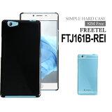 【アウトレット 処分品】 FREETEL SAMURAI 麗 REI FTJ161B ハードケース スマホケース スマートフォン スマホカバー スマホ カバー ケース hd-ftj161b