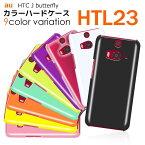au HTC J butterfly HTL23 ハードケース スマホケース スマートフォン スマホカバー スマホ カバー ケース スマートフォンカバー htc j butterfly hd-htl23