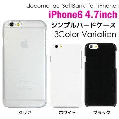 【複数購入で1個おまけGET】iPhone6 4.7inch ハードケース(iPhone6ケース iPhone6カバー カーバー ケース アイフォン6 サファイア おしゃれ かっこいい スマートフォン スマホ 保護 守る iphone6 4.7インチ)hd-iphone6