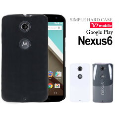 【複数購入で1個おまけGET】Y!mobile Nexus6 ハードケース(スマホケース スマートフォン スマホカバー スマホ カバー ケース スマートフォンカバー ワイモバイル ネクサス6 google グーグル 楽天モバイル SIMフリー MVNO)hd-nexus6