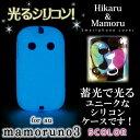 【メール便送料無料】マモリーノ3 カバー シリコンケース キッズ 耐衝撃 光る ソフト カバー Mamorino3 ケース まもりーの