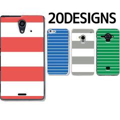 スマホケース【ボーダー9選】デザイン ハード(カバー ケース スマホカバーiPhone5S/5C iPhone6 iPhone6S Plus iPhone6 Plus F-02G SC-01G SC-02G SC-04G SC-05G SH-01G SH-02G SO-01G SO-02G SO-03G)