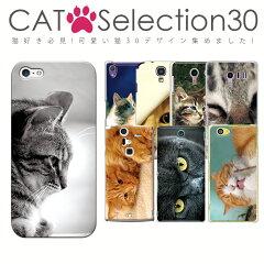スマホケース【猫30選】デザイン ハード(カバー ケース スマホカバー iPhone5S/5C iPhone6 iPhone6S Plus iPhone6 Plus F-02G SC-01G SC-02G SC-04G SC-05G SH-01G SH-02G SO-01G SO-02G SO-03G)