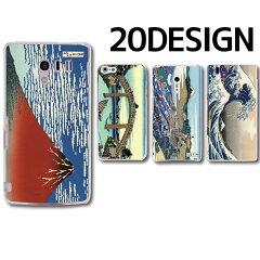 スマホケース【葛飾20選】デザイン ハード(カバー ケース スマホカバー iPhone6S Plus iPhone6 Plus iPhone5S/5C F-02G F-04G SC-04G SC-05G SH-03G SH-04G SO-03G SO-04G)