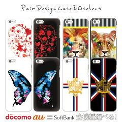 スマホケース【ペア20選】デザイン ハード(カバー ケース スマホカバー iPhone6S Plus iPhone6 Plus iPhone5S/5C F-02G F-04G SC-04G SC-05G SH-03G SH-04G SO-03G SO-04)