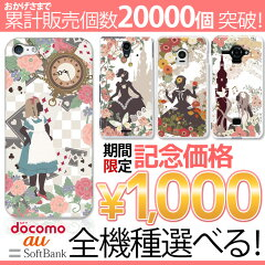 スマホケース デザイン【童話10選】(スマホ カバー ケース スマホカバー au docomo IPHONE5 IPHONE5S アイフォン5S SO-04E IPHONE4 SHL23 SO-01E SO-03D SH-01F LGL22 SOL21 IPHONE5C SCL22 L-05D SOL23 F-06E IS17SH L-01F SHL22 SO-02F SO-02F SO-01F XPERIA AQUOS)