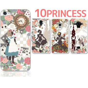 iPhoneX iPhone8 スマホケース 【童話10選】 デザイン ハード iPhone7 iPhone6S iPhoneSE Xperia XZ1 GALAXY F-01K SC-03J SC-04J SH-01K SH-03J SHV40 SO-01K SO-02K SOV36 SO-04J 701SO Android One S1 nova P10 ZenFone4