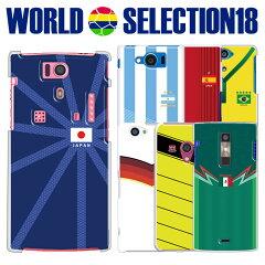 スマホケース ワールド18選 (全機種対応 スマホカバー サッカー 日本代表 応援 W杯 グッズ デザイン iPhone5S SO-01F SO-02F LGL22 SH-01F SHL24 302SH 303SH SOL23 SOL22 SO-04E SO-03D L-05D SCL22 F-06E SO-01E SOL21 / FIFA ワールドカップ 公式グッズではありません )