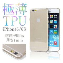 iPhone6 (4.7inch) 極薄 TPUケース(透過率99% 薄さ1mm スマホケース スマホカバー スマホ カバー ケース スマートフォン ソフトケース ドコモ au SoftBank)jc-iphone6